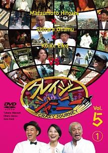 クレイジージャーニー Vol.5 (1)