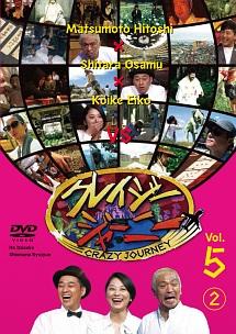 クレイジージャーニー Vol.5 (2)