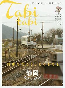 タビタビ 静岡ガタン、ゴトン 列車で行こう、どこまでも