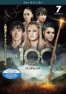 THE 100/ハンドレッド <フォース・シーズン>
