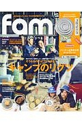 fam Autumn Issue 2017 そうなるのにはワケがある!キャンプのリクツ