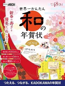 世界一かんたん 和の年賀状 CD-ROM 2018