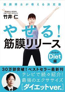 竹井仁『やせる!筋膜リリース ダイエット編』