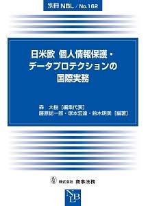 日米欧 個人情報保護・データプロテクションの国際実務 別冊NBL162