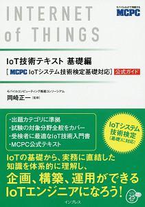 IoT技術テキスト 基礎編 [MCPC IoTシステム技術検定基礎対応]公式ガイド