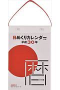 E503 日めくりカレンダー(小型) 平成30年