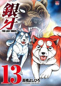 銀牙~THE LAST WARS~