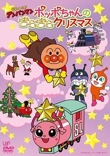 それいけ!アンパンマン 2016クリスマススペシャル ポッポちゃんのきらきらクリスマス
