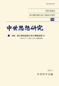 中世思想研究 特集:東方神化思想と西方神秘思想2 西方キリスト教における神