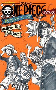 ONE PIECE SHORT STORIES(仮)