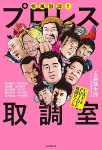疾風怒濤!!プロレス取調室 UWF&PRIDE 格闘ロマン編