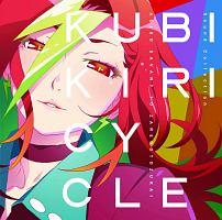 クビキリサイクル 青色サヴァンと戯言遣い Sound Collection