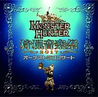 モンスターハンター『モンスターハンター オーケストラコンサート 狩猟音楽祭2017』