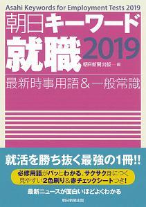 朝日キーワード就職 最新時事用語&一般常識 2019