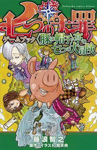 七つの大罪 ゲームブック 〈豚の帽子〉亭の七つの大冒険