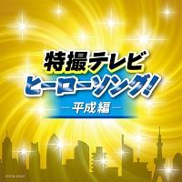 ザ・ベスト 特撮テレビ ヒーローソング!-平成編-