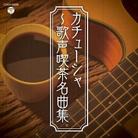 ザ・ベスト カチューシャ~歌声喫茶名曲集