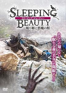 スリーピング ビューティー 眠り姫と悪魔の館