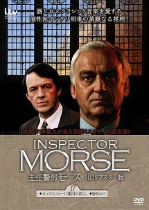 主任警部モース