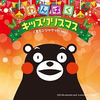 たのしいキッズクリスマス2~くまモンジャケットver.~