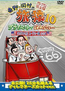 東野・岡村の旅猿10 プライベートでごめんなさい… ロスからラスベガス オープンカーの旅 ルンルン編 プレミアム完全版