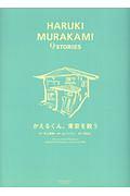 かえるくん、東京を救う HARUKI MURAKAMI 9STORIES