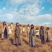 E-girls『北風と太陽』