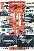 東京モーターショーのすべて 2017
