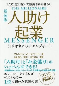 人助け起業〈ミリオネア・メッセンジャー〉