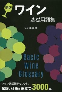 ワイン基礎用語集