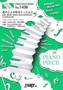 君のことが好きだったんだ feat.BENI,Shuta Sueyoshi(AAA) & HAN-KUN by SPICY CHOCOLATE(ピアノソロ・ピアノ&ヴォーカル)