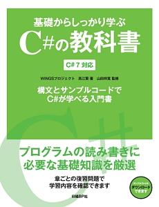 基礎からしっかり学ぶ C#の教科書 C#7対応
