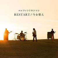 RESTART/今を歌え