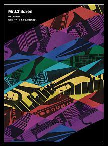 Live&Documentary「Mr.Children、ヒカリノアトリエで虹の絵を描く」
