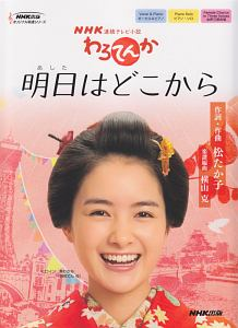 連続テレビ小説「わろてんか」 明日はどこから ボーカル&ピアノ/ピアノソロ/女声三部合唱 NHK出版オリジナル楽譜シリーズ