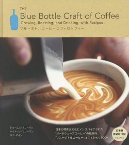 THE Blue Bottle Craft of Coffee ブルーボトルコーヒーのフィロソフィー