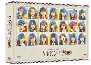 全力!欅坂46バラエティー KEYABINGO!2 BOX