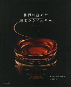 世界が認めた日本のウイスキー
