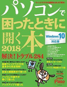 パソコンで困ったときに開く本<Windows10対応版> 2018