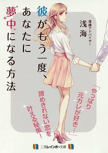 浅海『彼がもう一度、あなたに夢中になる方法』
