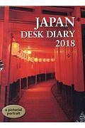 JAPAN DESK DIARY 2018
