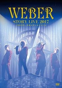 WEBER STORY LIVE2017 ♯BALLON_笑顔が叶いますように
