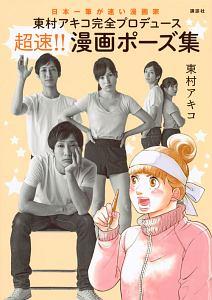 東村アキコ完全プロデュース 超速!!漫画ポーズ集