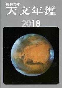天文年鑑 2018