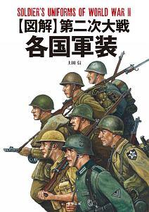 [図解]第二次大戦各国軍装