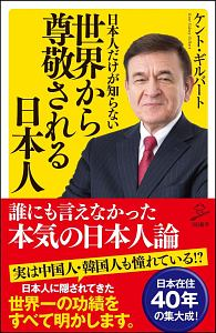 日本人だけが知らない 世界から尊敬される日本人