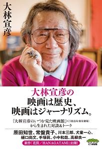大林宣彦の映画は歴史、映画はジャーナリズム。
