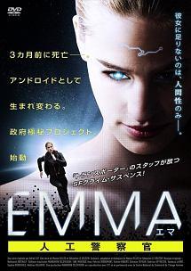 EMMA/エマ 人工警察官