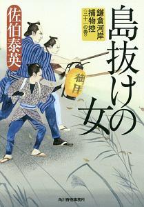 島抜けの女 鎌倉河岸捕物控31