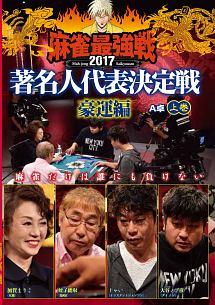 麻雀最強戦2017 著名人代表決定戦 豪運編 上巻